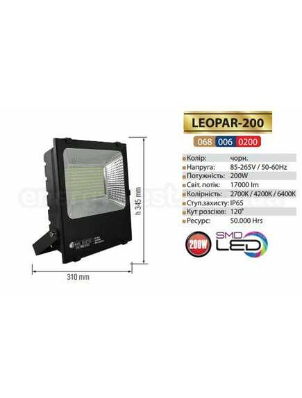 Прожектор LED 200 Вт LEOPAR-200 Horoz Electric
